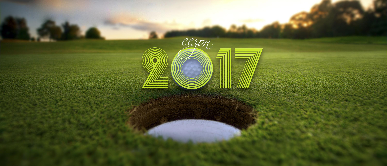 Дългоочакваният голф сезон вече е на прага!