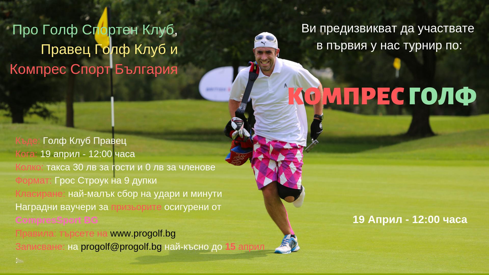 Compress Golf – за първи път в България