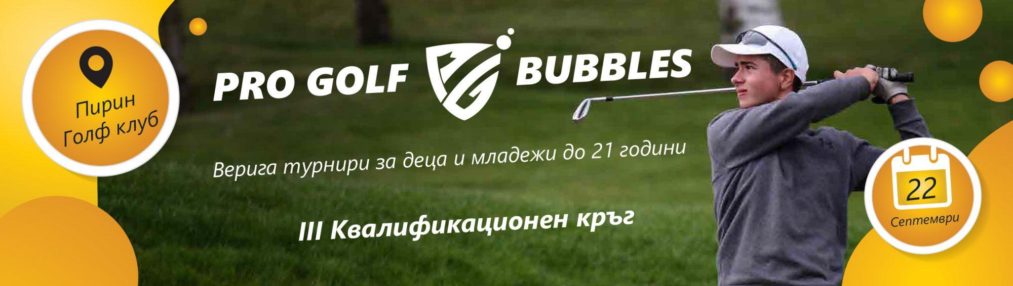 bubbles 2020 2